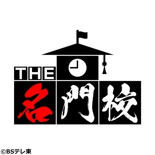 "THE名門校【全国で急増!""SDGsハイスクール""世界平和と…バスケ?】[字]"
