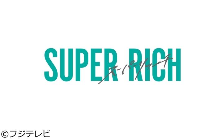 <木曜劇場>SUPER RICH【金返せ!!】 #02[字][解][デ]
