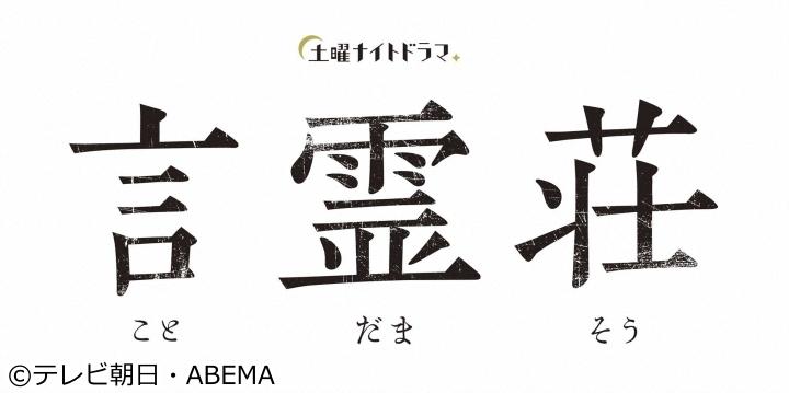 言霊荘 #3【新感覚ホラーに急展開!女性アナがついた嘘が言霊の怒りを呼ぶ!!】[字]