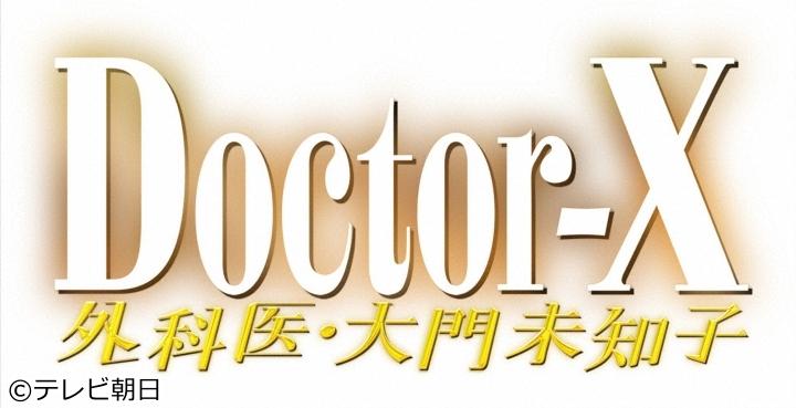 ドクターX 〜外科医・大門未知子〜 #2[字]