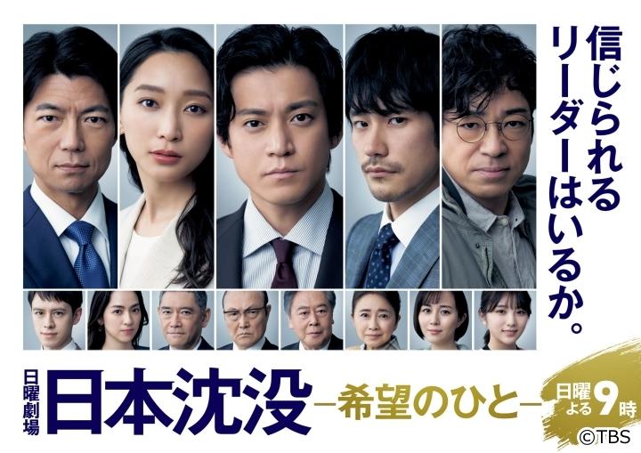 日曜劇場「日本沈没-希望のひと-」第3話「葬られた不都合な真実」[字][デ]