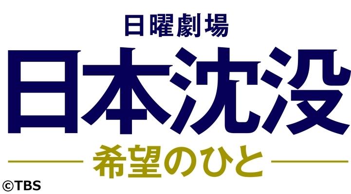 [新]日曜劇場「日本沈没-希望のひと-」第1話「異端学者の世紀の大予言」[字][デ]
