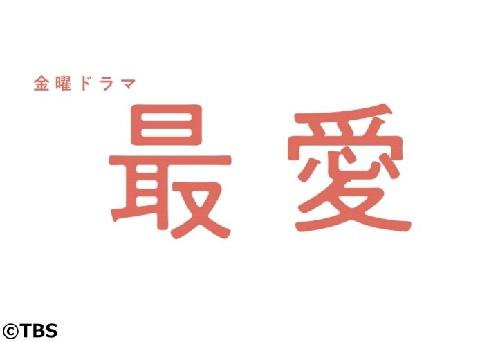 金曜ドラマ「最愛」 第2話[字][デ]