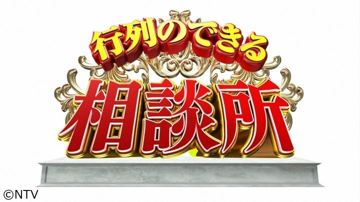 行列のできる相談所[字] スカパラ谷中が空を飛ぶ!東野VS山村紅葉ついに決着!