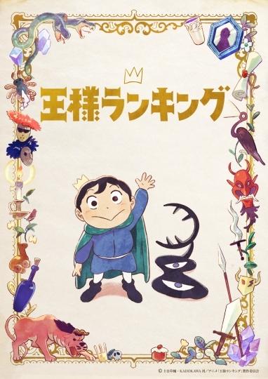 [新]王様ランキング<ノイタミナ> #01[字]