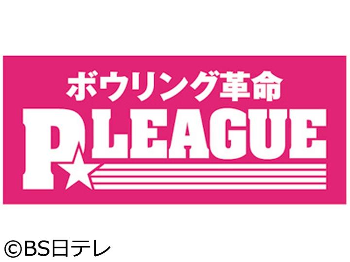ボウリング革命 P★League シリーズ第4戦目に突入!初戦から超波乱の大激戦