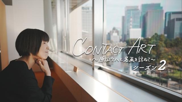 CONTACT ART〜原田マハと名画を訪ねて〜 シーズン2 #6