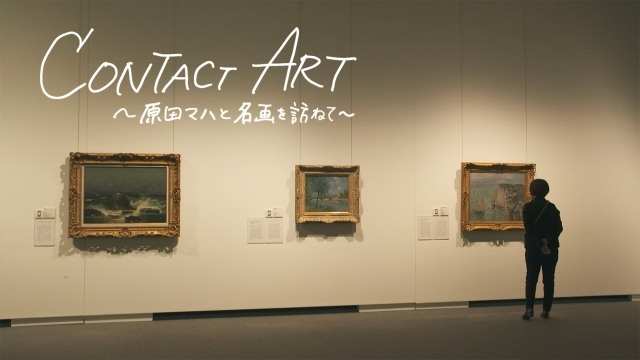 CONTACT ART〜原田マハと名画を訪ねて〜 #1 モネ/島根県立美術館