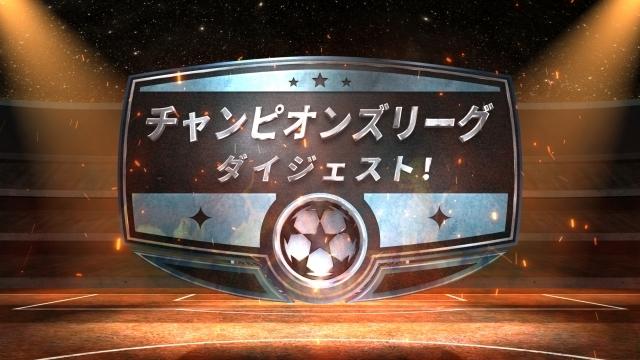 [初]チャンピオンズリーグダイジェスト! 準々決勝 2nd Leg