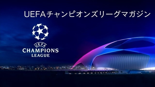 UEFA CLマガジン MD3 Preview Part2